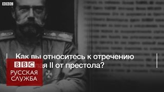 Как москвичи относятся к отречению Николая II от престола?