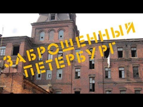 Метро и заброшки Санкт-Петербурга