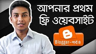 Free Website/Blog Making | Step by Step Blogger/Blogspot Tutorial - Part 4
