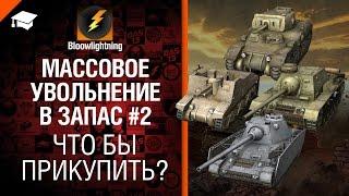 Массовое увольнение в Запас 2 - Что бы прикупить? №9 - от BloowLightning [World of Tanks]