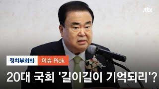 """문희상 의장 """"20대 국회 저평가…역사에 기록될 것"""" …"""