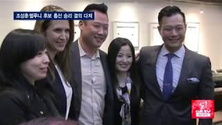 조성훈∙멀루니 후보 총선 승리 결의 다져 ALLTV NEWS EAST 12FEB08