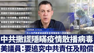 專訪美議員:中共隱瞞疫情需支付巨額賠償|新唐人亞太電視|20200403