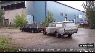 Встречайте! Волга газ 2402 универсал по кличке