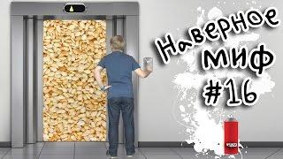 Наверное миф #16 - Кунжутный лифт(Не забывайте про мой Live! : http://www.youtube.com/channel/UCQRgoTtYOUQ2TElAjc4NBOg Паблик ВКонтакте: http://vk.com/niknaysepub ВК: ..., 2015-05-08T14:51:19.000Z)