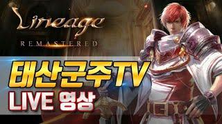 🔴[Rec ]리니지 태산군주 | 전서버 1위 96레벨 군주 | 7월 15일 LIVE