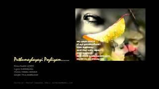 Puthumazhayayi Pozhiyam.......Mudra (1989)
