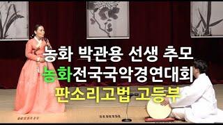 농화 전국국악경연대회,전통고법 고등부,아시아문화예술협회…