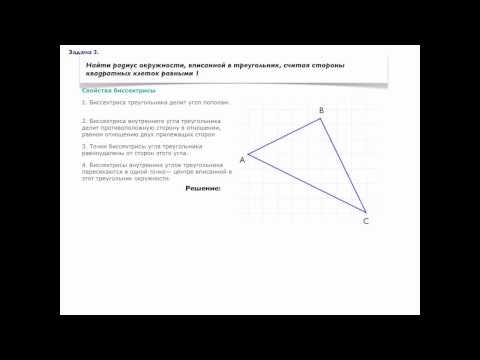Свойства биссектрисы треугольника
