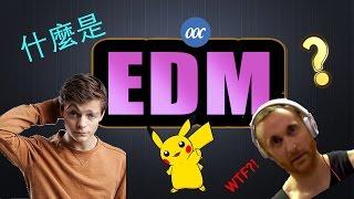 5                      Edm
