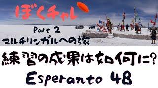 DuolingoでEsperanto #48  待ちに待った新しいカテゴリ!「Languages」で他の言語をエスペラント語でなんというか分かっちゃう?!