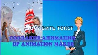 Добавить текст на картинку | Создание анимации DP Animation Maker | Коллаж Видео урок часть 2