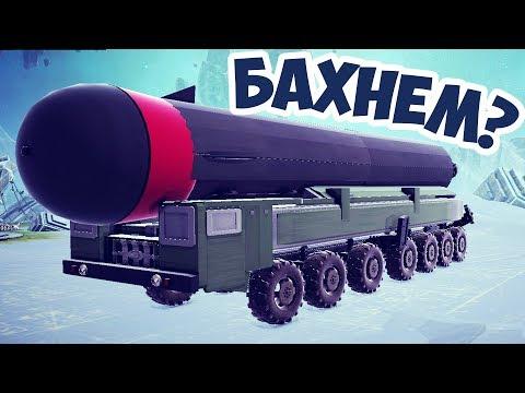 Обязательно Бахнем! Запуск Тополь-М в Besiege!