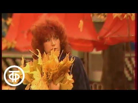 """Алла Пугачева """"Осень"""" (1984)"""