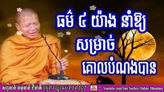 ធម៌ ៤ យ់ាង នាំឱ្យសម្រេចគោលបំណងបាន សាន សុជា san sochea khmer dhamma talk mp3 2018