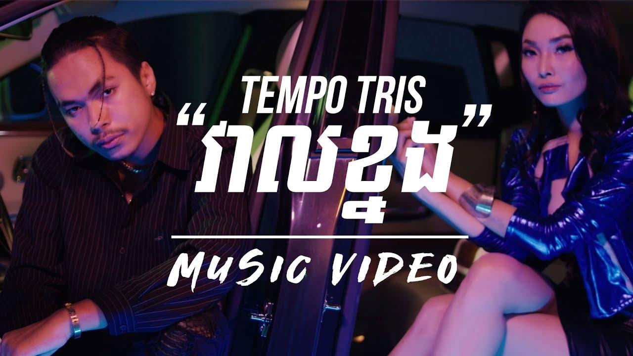 វាលខ្នង - Tempo [ OFFICIAL MV ]