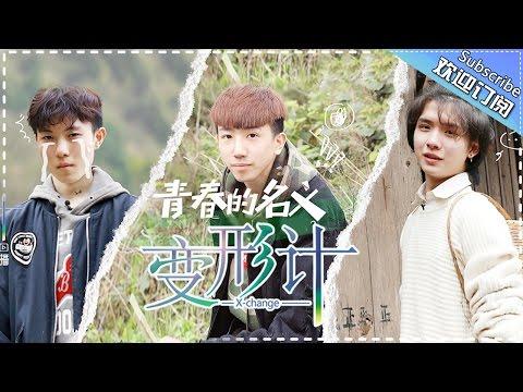 《2017变形计》X-Change 2017 EP.5 20170506【Hunan TV official channel】