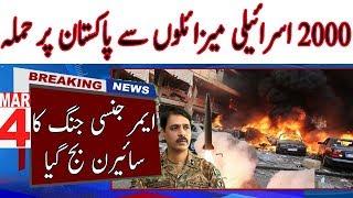 ARY News Headlines Today | India Took 2000 Spikes ISRAELI Missile For Pakistan | In Hindi Urdu
