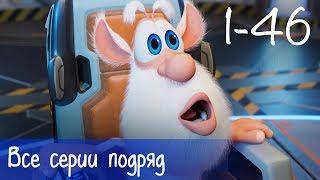 Буба - Все серии подряд (46 серий) - Мультфильм для детей