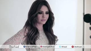 فيديو| دينا فؤاد تتألق في أحدث جلسة تصوير