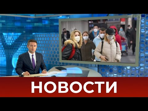 Выпуск новостей в 07:00 от 27.10.2020