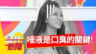 想治好口臭,其中關鍵是口水?!醫師好辣 2017.08.23 part2 郭鑫 曹雅蘭