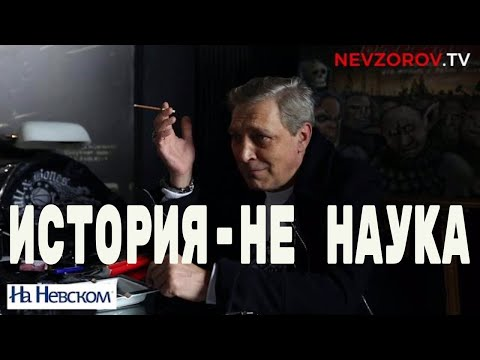 История - не