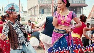 छक्का पञ्जा    Chakka Panja Trailer Review     Nepali Movie Chakka Panja    FilmyKhabar.com