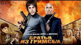 Братья из Гримсби - Саша Барон Коэн - 2й Русский HD Трейлер 2016