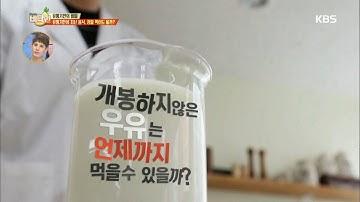 비타민 - 유통기한이 지난 우유 마셔도 될까?.20160929