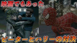 #3 映画でもあったピーターとハリーの親友対決【サムライミ版スパイダーマン3】