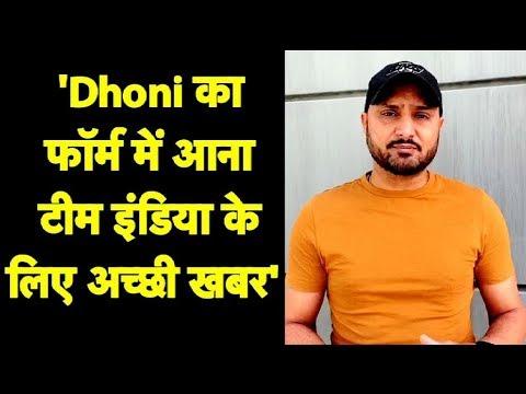 HARBHAJAN EXCLUSIVE: Harbhajan Salutes MS Dhoni's Comeback I Ind vs Aus I Melbourne
