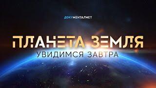 Документальный фильм Планета Земля Увидимся завтра
