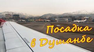 Посадка в Душанбе днем