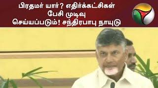பிரதமர் யார்? எதிர்க்கட்சிகள் பேசி முடிவு செய்யப்படும்! சந்திரபாபு நாயுடு | #BJP #Congress