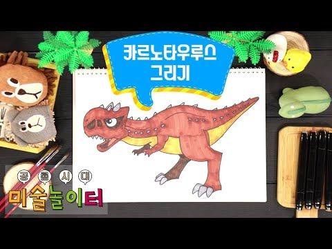 카르노타우루스 | 공룡 그림 그리기 | 창의팡팡 미술놀이터 시즌2 공룡시대 #3