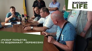 Активісти вимагають звільнення директора водоканалу через скиди підприємством нечистот до Тетерева