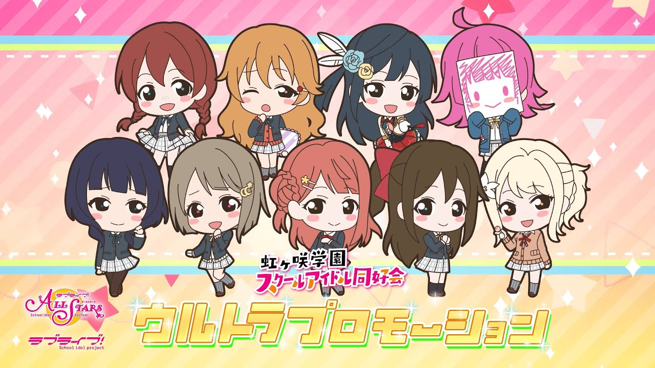 虹ヶ咲学園スクールアイドル同好会「ウルトラプロモーション」