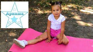 Комплекс упражнений для малышей. Упражнения для девочек вместе с Ариашей. Гимнастика для детей 🤸♂️