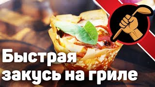 Корзинки из фило на гриле - супер закуска вместо надоевших шашлыков