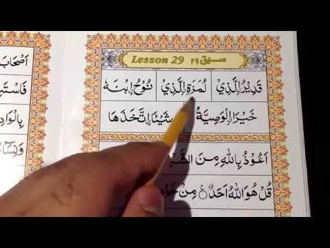 Ahsanul Qawaa'id Lesson 29 PART 1