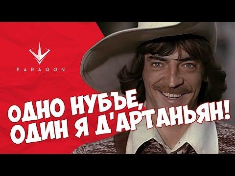 видео: paragon - Одно нубъе, один я Д'артаньян!