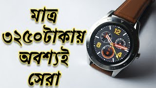 ДТ номер 1 DT98 годинник повний огляд розпакування руками | মাত্র ৩২৫০ টাকায় অবশ্যই সেরা (Бангла)