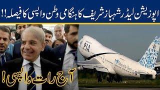 Exclusive!! Shahbaz Sharif To Return Pakistan Tonight