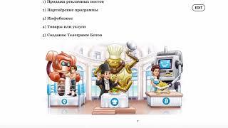 Бот Телеграм Tegmo - ВЫПЛАТА 104 Рубля Заработок в интернете без вложений