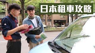 日本開車便宜又方便🚗租車自駕旅行攻略|好日本#23|