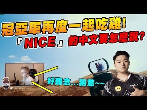 世界賽冠亞軍再度一起吃雞!! 「NICE」的中文要怎麼說? Jeemzz:飄惹~飄惹~ 好難念... |絕地求生 PUBG|JEEMZZ精華#11 ...