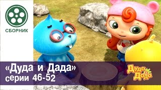 Дуда и Дада - Сборник серий - мультфильм про машинки для детей - Серии 46 - 52😍🎄🚐 thumbnail