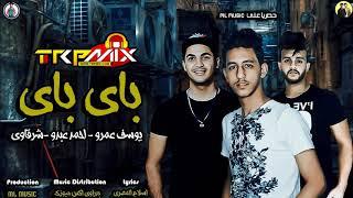 """مهرجان """"باي باي """" (بموت جوايا وببكي حالي) احمد عبدو - شرقاوي - يوسف عمرو"""