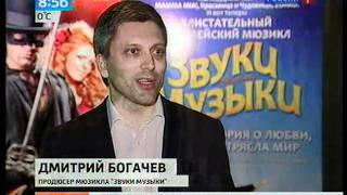 "РОССИЯ-1, ""Утро России"". Мюзикл ""Звуки Музыки"""